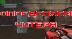 Скачать opredelyaem_chitera_v_Counter_Strike_16