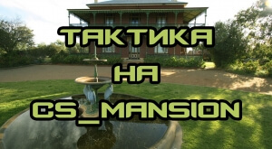 Скачать taktika_igri_Counter_Strike_16_na_cs_mansion