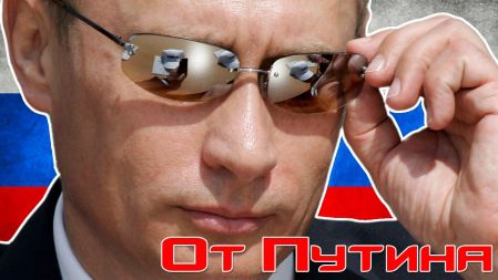 Counter-Strike 1.6 от Путина