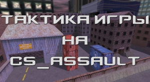 Скачать taktika_igri_Counter_Strike_16_na_cs_assault