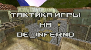Скачать taktika_igri_Counter_Strike_16_na_de_inferno