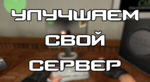 Скачать uluchshaem_svoy_server_ks_16
