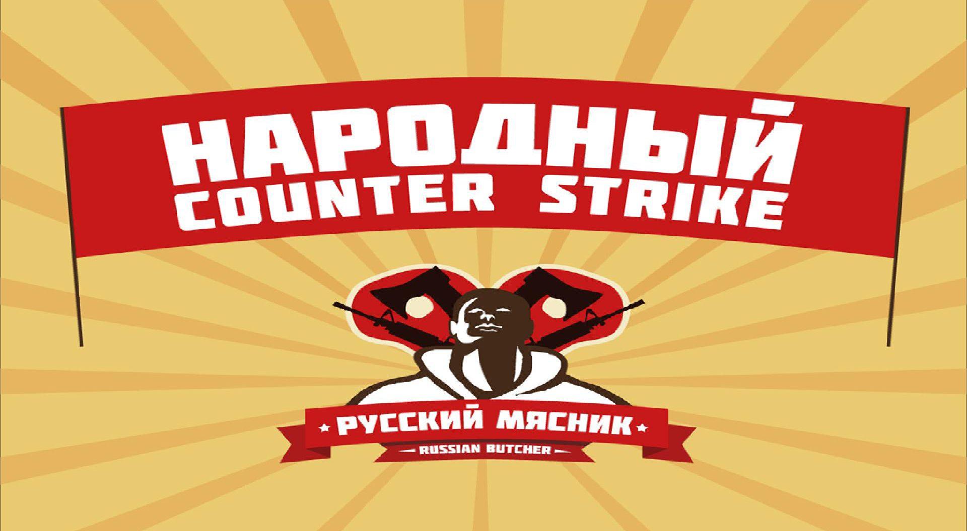 CS 1.6 от русского мясника